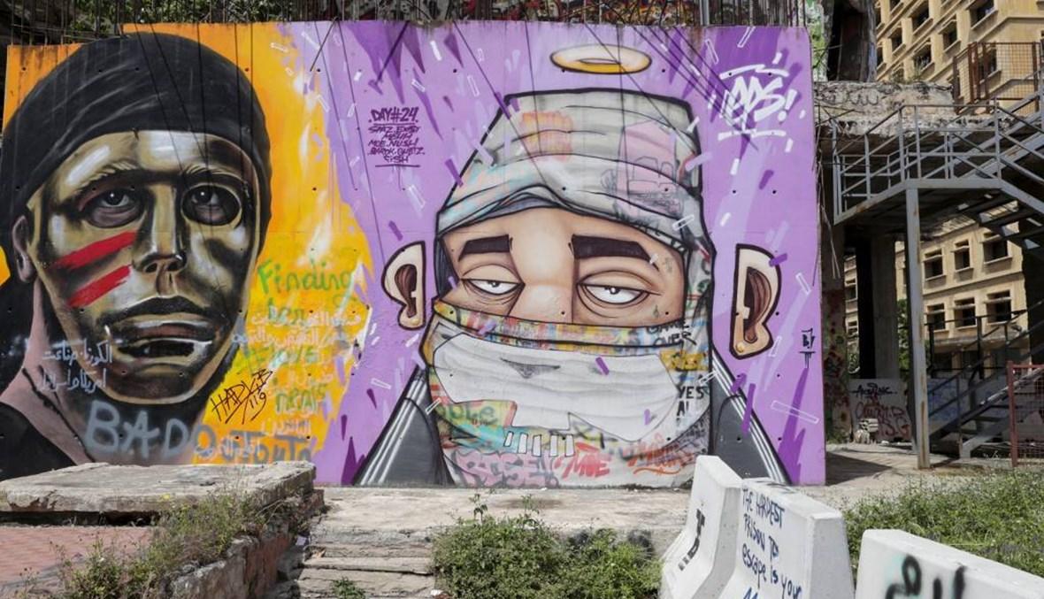 كوفيد-19: هل هي نهاية الحقبة النيوليبرالية في لبنان؟