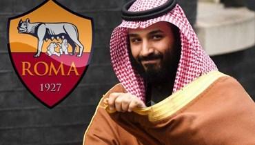 محاولات إيطالية لإقناع الأمير محمد بن سلمان لشراء نادي روما