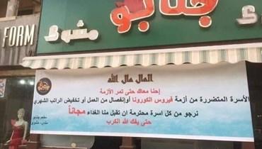 """شعاره """"المال لله""""... مطعم مصري يقدّم وجبات مجانية لمتضرّري كورونا (صورة)"""