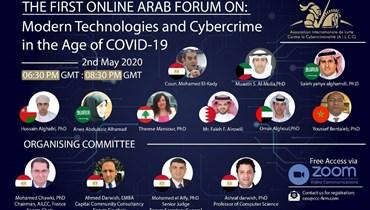 """الملتقى العربي الأول على شبكة الإنترنت: """"التكنولوجيا الحديثة والجريمة الالكترونية في عصر كورونا"""""""