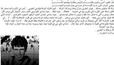 وفاة أحد أساطير الكرة التونسية