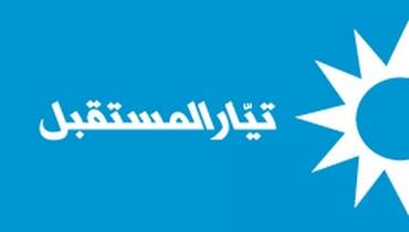 """منسقية """"المستقبل"""" في طرابلس: لن نهدأ ولن نستكين قبل إحقاق الحق والعدالة"""