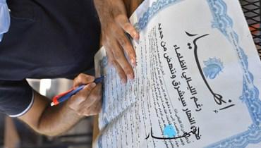 لمَن لم يوقّع العريضة الوطنية لإنقاذ لبنان... اضغط على الرابط وافعل الآن!
