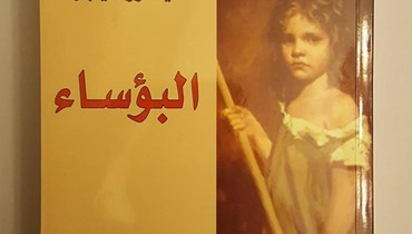 رواية Les Miserables تتكرّر في لبنان