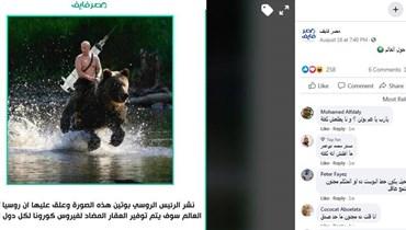 """""""الرئيس الروسي فلاديمير بوتين نشر هذه الصورة""""؟ إليكم الحقيقة FactCheck#"""