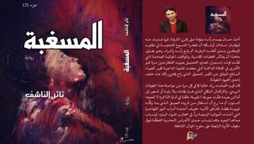 """""""المسغبة"""" لثائر الناشف: الرواية الأضخم عن الحرب والثورة في سوريا"""
