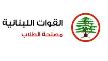 """مصلحة طلاب """"القوات"""": مطلب بكركي يشكل بارقة أمل لمنع تهجير الشباب"""