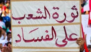 دور القانون والقضاء في مكافحة الفساد في لبنان اليوم