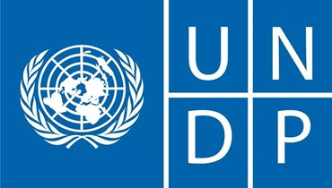 مجزرة إدارية في برنامج الأمم المتحدة الإنمائي: توفير للمال العام أم ضرب للمشاريع الممولة خارجياً؟