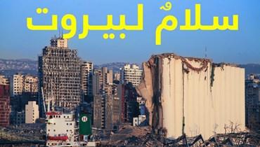 """""""سلامٌ لبيروت""""... 100 ألف دولار لمساندة العاملات الأجنبيات المتضرّرات من انفجار المرفأ"""