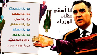 ... اختَرِ الوزراء ووزِّعِ الحقائب  إذا أردتَ أنْ تكون رئيسًا لحكومةٍ تخلّص لبنان!