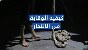 نصائح مهمة جداً لكل لبناني يواجه الظروف النفسية الصعبة (فيديو)