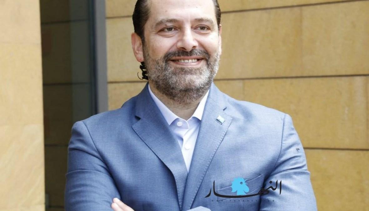 """الرئيس سعد الحريري (""""النهار"""")."""