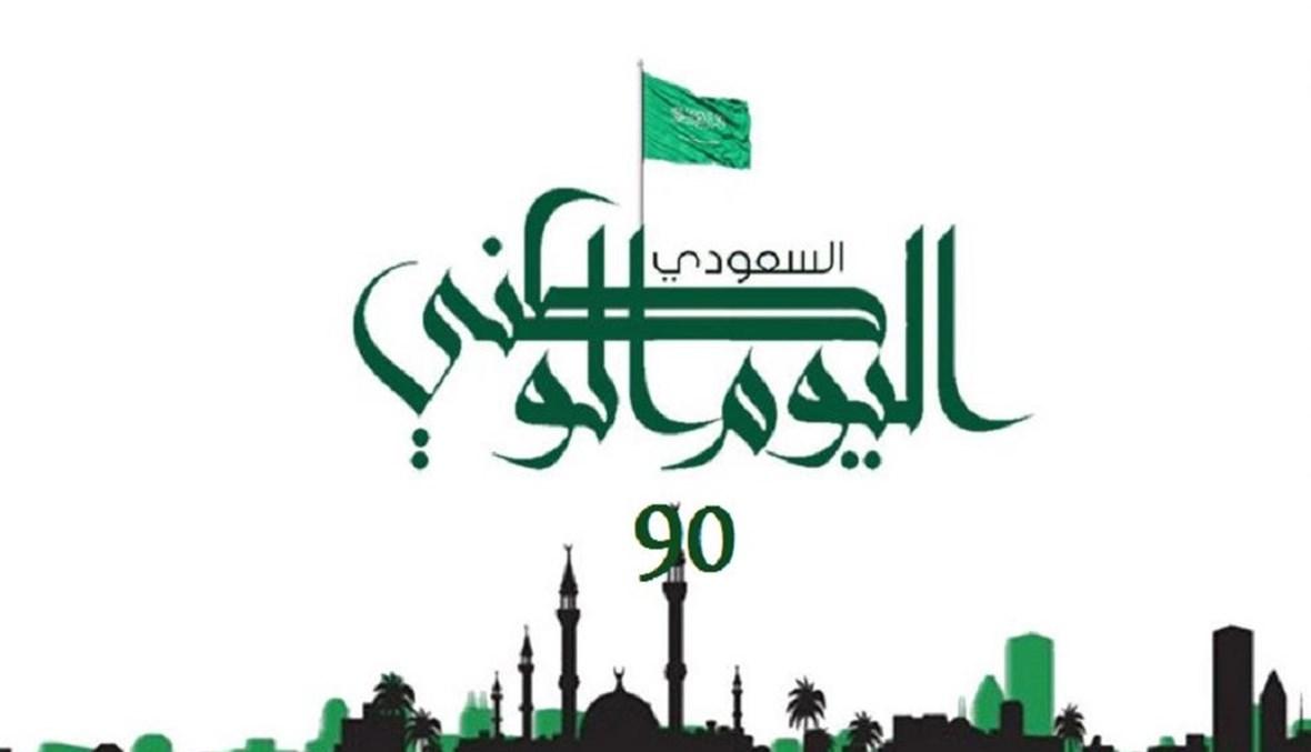 العيد الوطني السعودي ال90