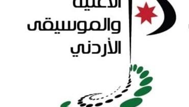 انطلاق مهرجان الأغنية والموسيقى الأردني من دون جمهور: رسائل جمالية إلى العالم