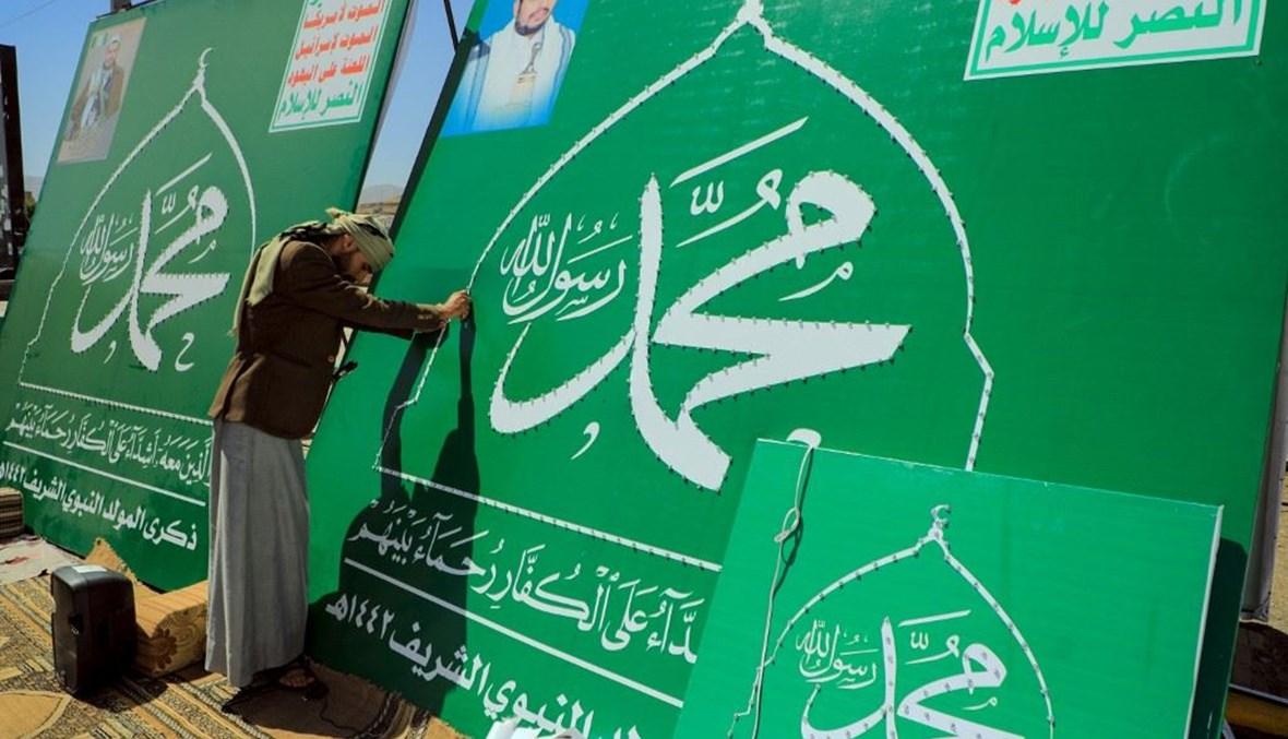 تنديد بالإساءة للنبي محمد في اليمن (أ ف ب).