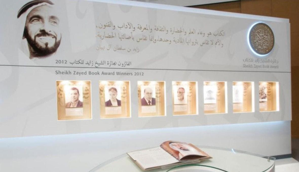 جائزة الشيخ زايد للكتاب.