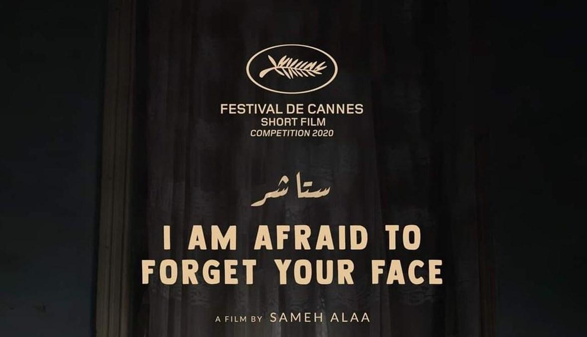 صورة غلاف الفيلم