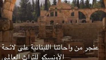 التراث في قبضة اليد : أَول تطبيق إِلكتروني للتراث اللبناني