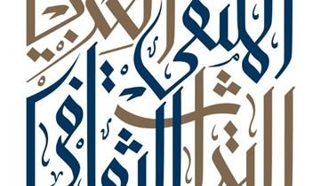 إيكروم - الشارقة ينظّم لقاء افتراضياً للملتقى العربي للتراث الثقافي ويُعلن عن المشاريع الفائزة بالجائزة