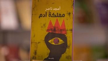 معرض الشارقة الدولي للكتاب... كتب صدرت بعد رحيل مؤلفيها: حكاية وغرابة