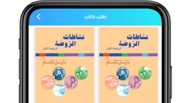 """تطبيق إلكتروني من """"سلسلة العقود"""" لتسهيل اللغة العربية  تمارين تفاعلية بين المعلم والتلميذ بأسلوب مرن ومعاصر"""