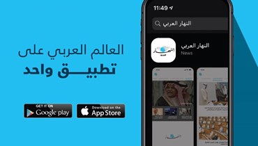 """العرب على صفحة واحدة... حمِّل تطبيق """"النهار العربي"""" وواكب أحداث العالم لحظة بلحظة"""