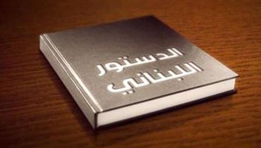سجالات في الدستور تغطية للاحتلالات: 1975-2020