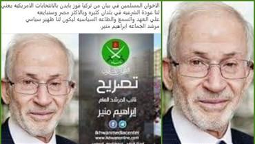 """هل أعلن """"الإخوان المسلمون"""" مبايعة بايدن مقابل مساندته لهم للعودة إلى الحكم في مصر؟ FactCheck#"""