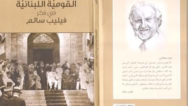 """""""القومية اللبنانية في فكر فيليب سالم"""": طرح يبحث عن قيامة وطن"""