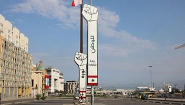 لبنان... لا لتمارين الترهيب البوليسية