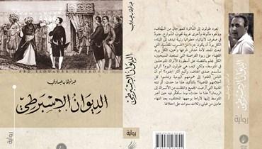 """""""الديوان الإسبرطي"""" للجزائري عبد الوهاب عيساوي: صراع الأمم في ازدواجيّة الشخصيّات"""