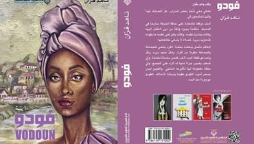 """""""فودو"""" لناهد فرّان: الرسالة على حساب الالتزام الأدبي"""