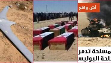 أحداث الصحراء الغربيّة مادة دسمة للأخبار الكاذبة: اليكم حقيقة هذه الصور والفيديوات FactCheck#