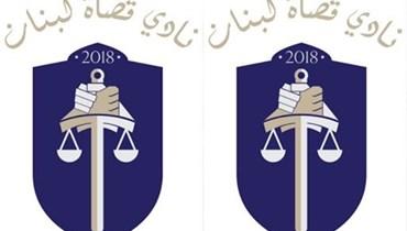 نادي القضاة: لتكليف قاض أو أكثر  بالتدقيق الجنائي