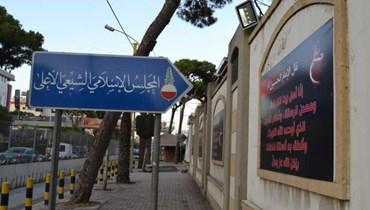 المجلس الشيعي ينفي مشاركته في المبادرة الانقاذية