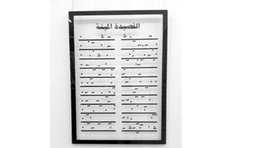 معرض - محترف الفن العربي البصري في الجميزة \r\nقصائد منبثقة من ابتكارات رقمية