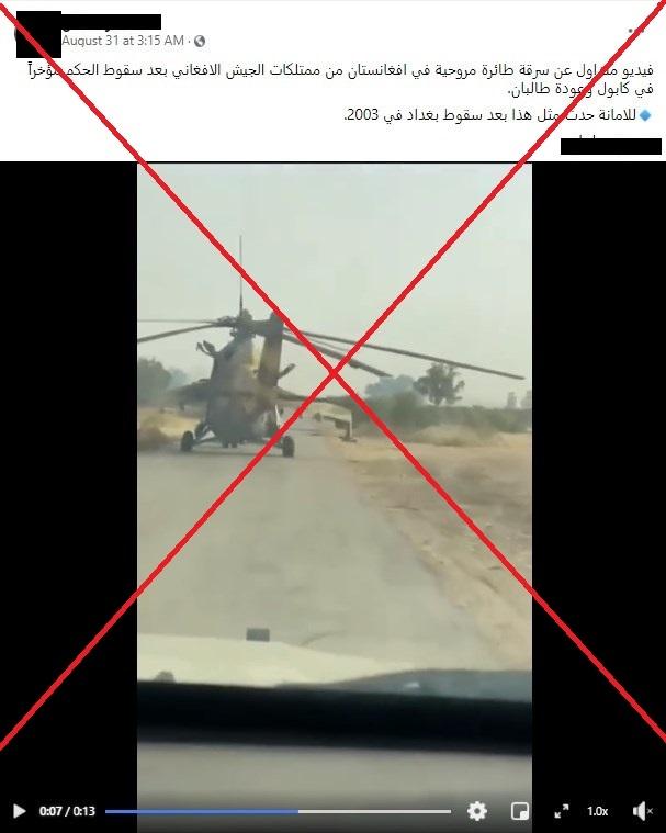 """حركة طالبان تحتفل بـ""""حسم"""" المعركة في بنشير وهروب ابن مسعود شاه"""