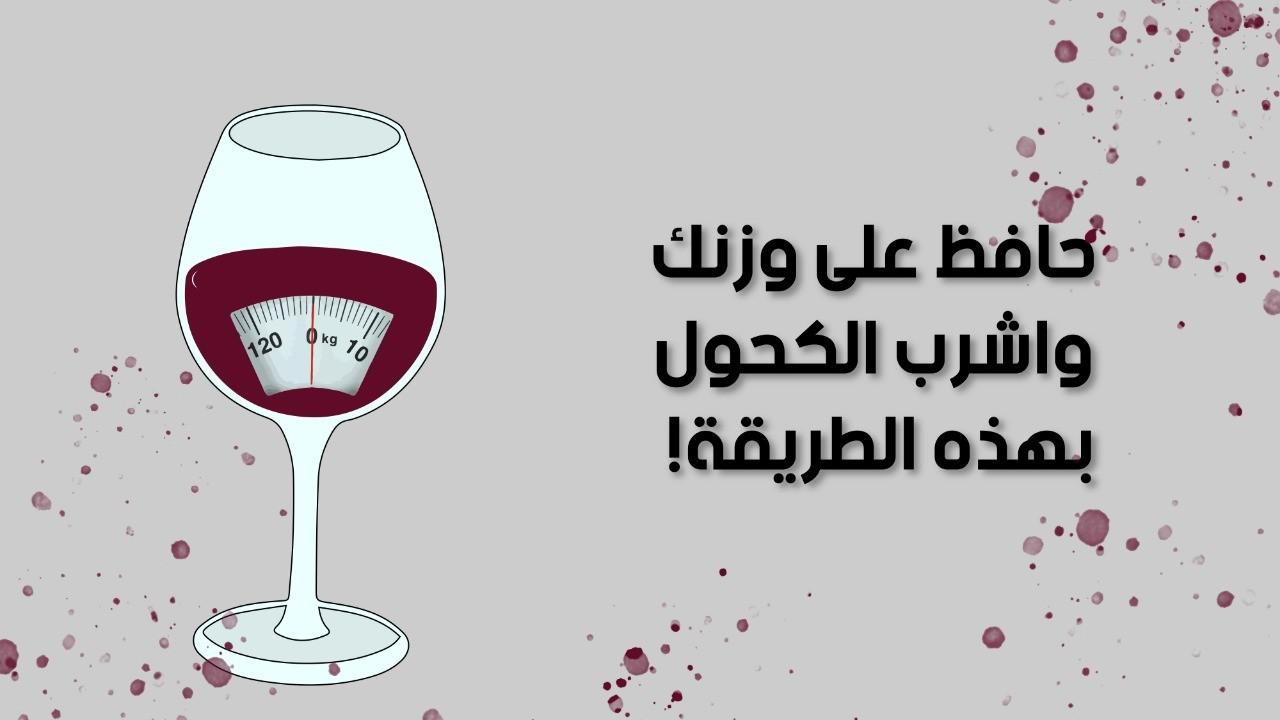 حافظ على وزنك واشرب الكحول بهذه الطريقة!