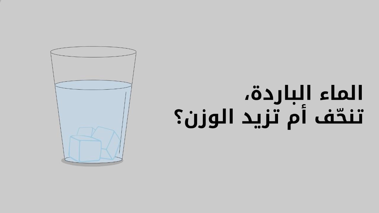 الماء الباردة، تنحّف أم تزيد الوزن؟