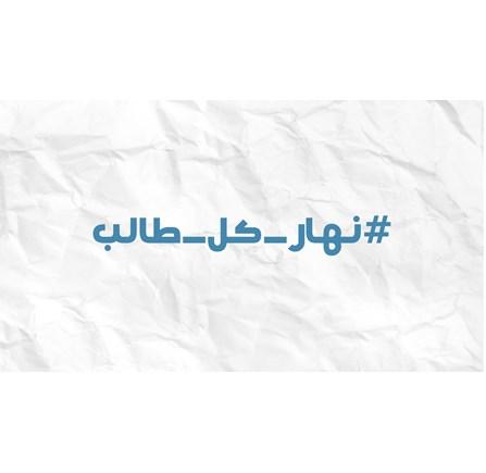 جامعات لبنان