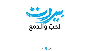 بيروت.. الحبّ والدمع