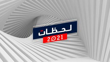 لحظات 2021