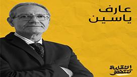 هل تفوز المعارضة بمنصب نقيب المهندسين في بيروت؟